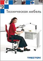 Каталог промышленной мебели TRESTON